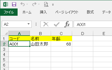 Excelテンプレート(値をセットする前)