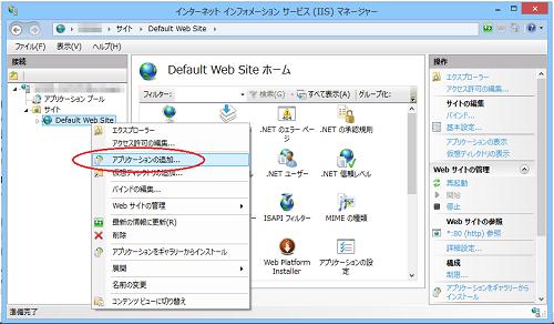 iis-virtual-directory1