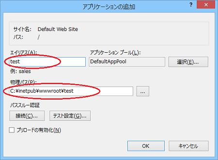 iis-virtual-directory2