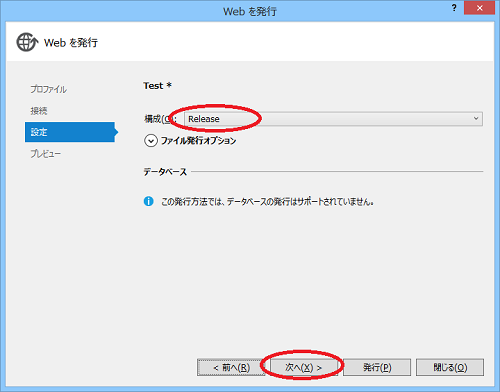 VisualStudio(発行5)